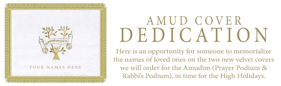 Amud Cover Dedication Opportunity