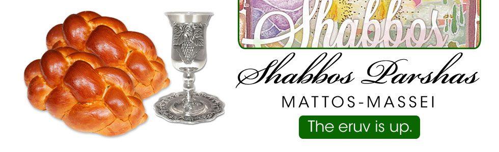 Shabbos Schedule Mattos-Massei 5778