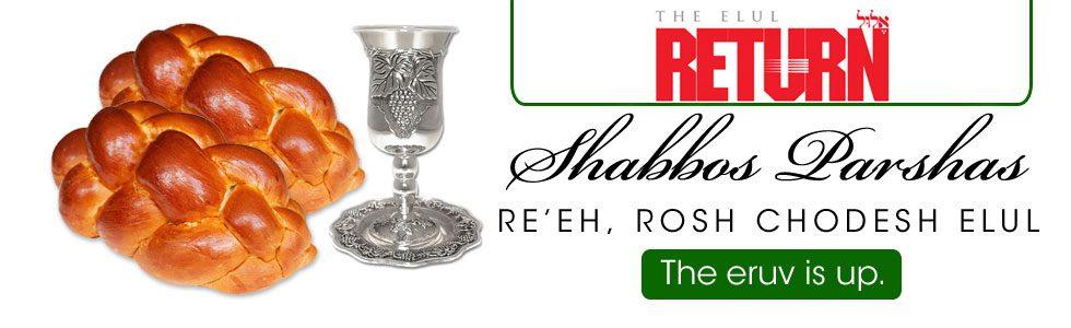 Shabbos Schedule Re'eh 5778