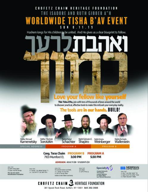 Tisha B'Av Schedule 5779